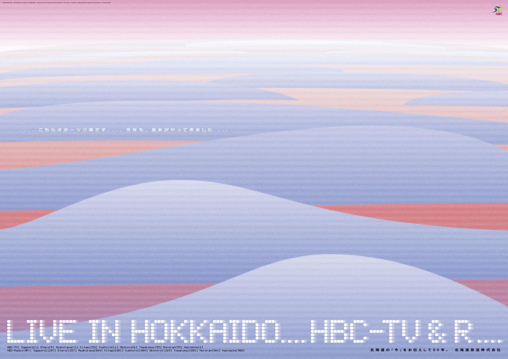 HBC TV and Radio