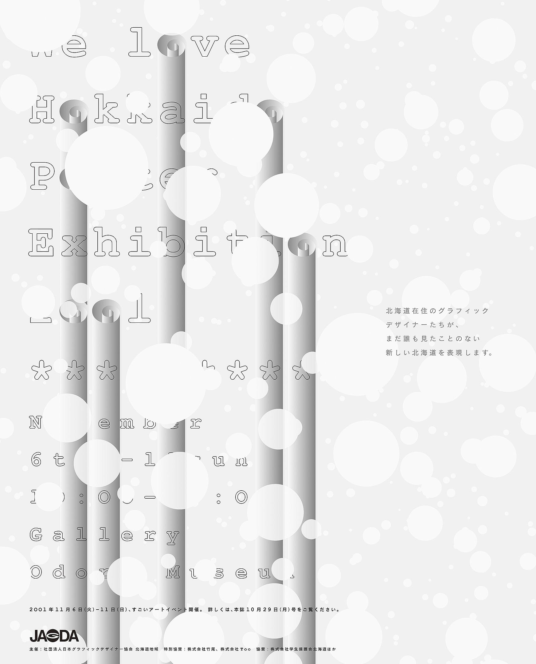 We Love Hokkaido Poster Exhibition