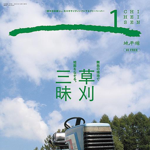 Chiheisen (Horizon) Vol.1