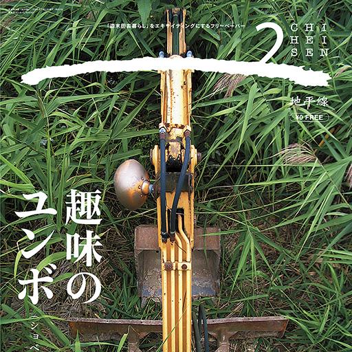 Chiheisen (Horizon) Vol.2