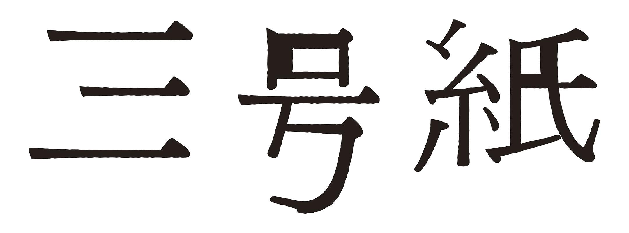 Sango-shi