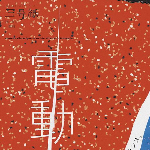 Sango-shi Vol.1