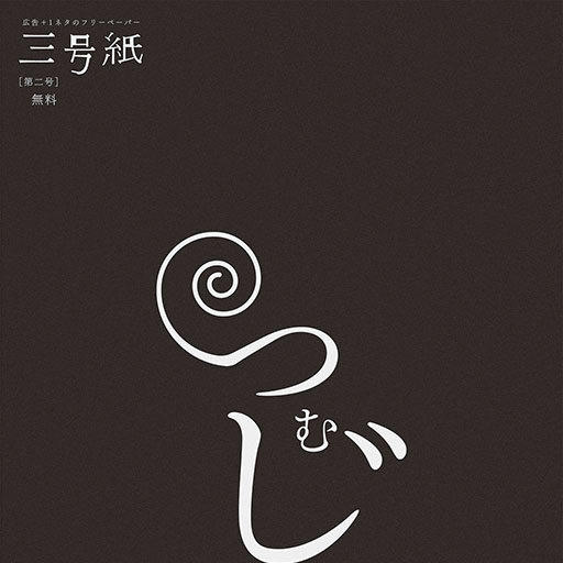 Sango-shi Vol.2
