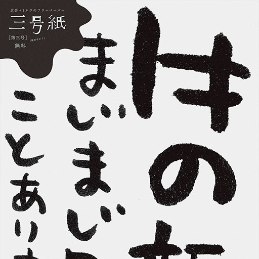 Sango-shi Vol.3