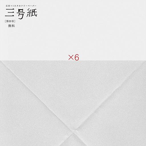 Sango-shi Vol.4