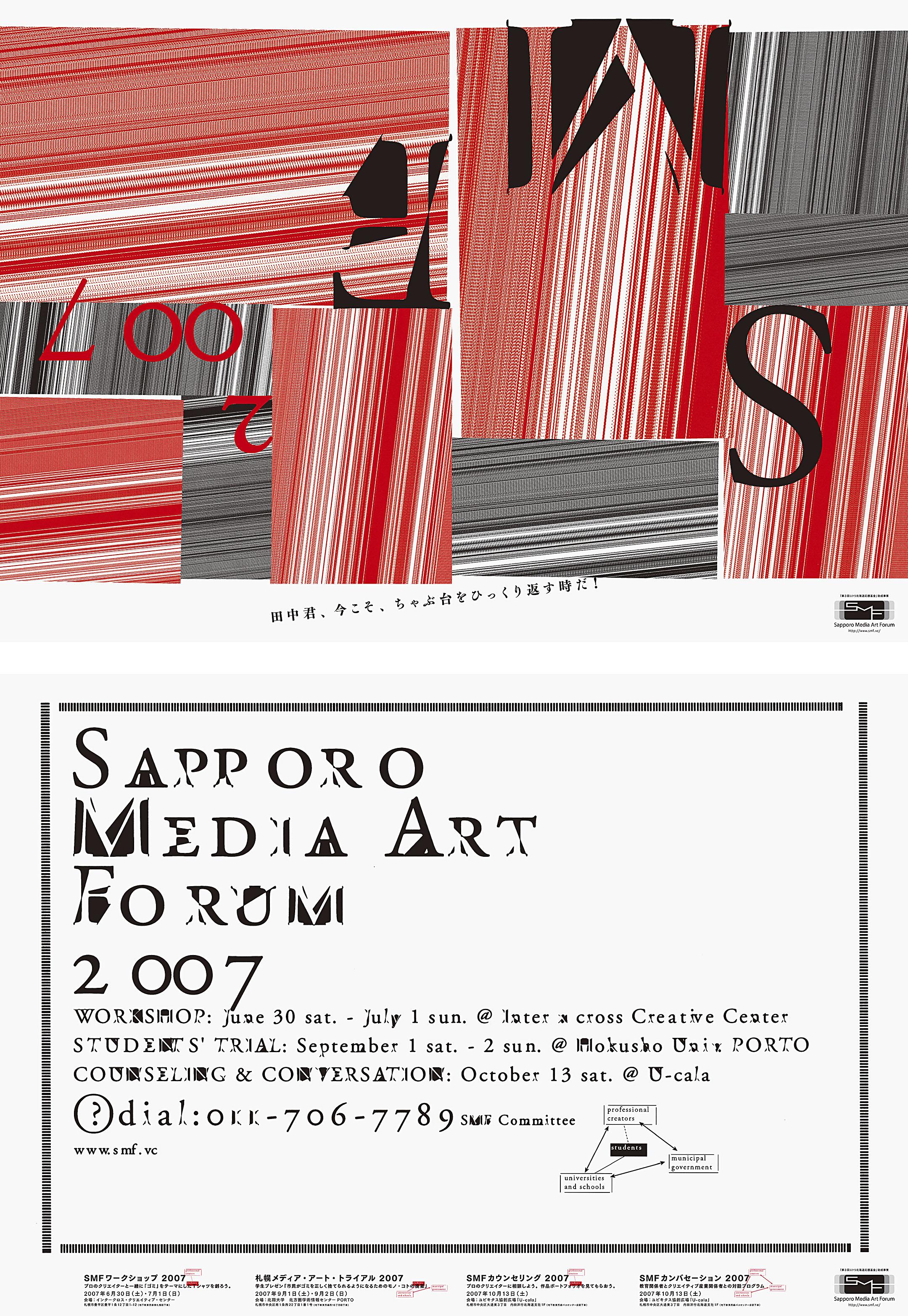 Sapporo Media Art Forum 2007