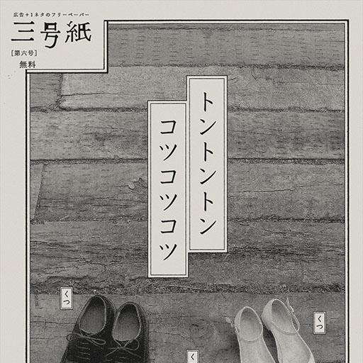 Sango-shi Vol.6