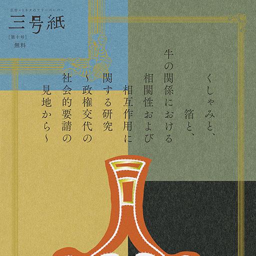 Sango-shi Vol.10