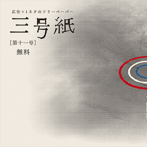 Sango-shi Vol.11