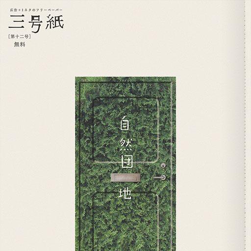 Sango-shi Vol.12