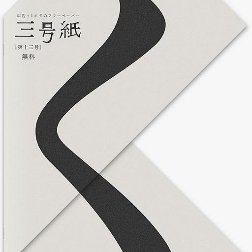 Sango-shi Vol.13