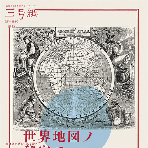 Sango-shi Vol.15