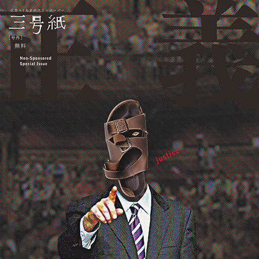 Sango-shi, Non-sponsored Special Issue