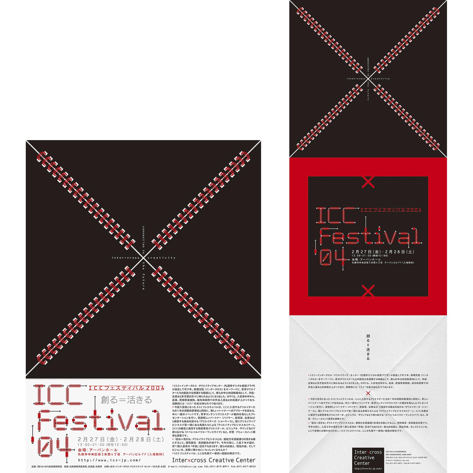ICC Festival '04