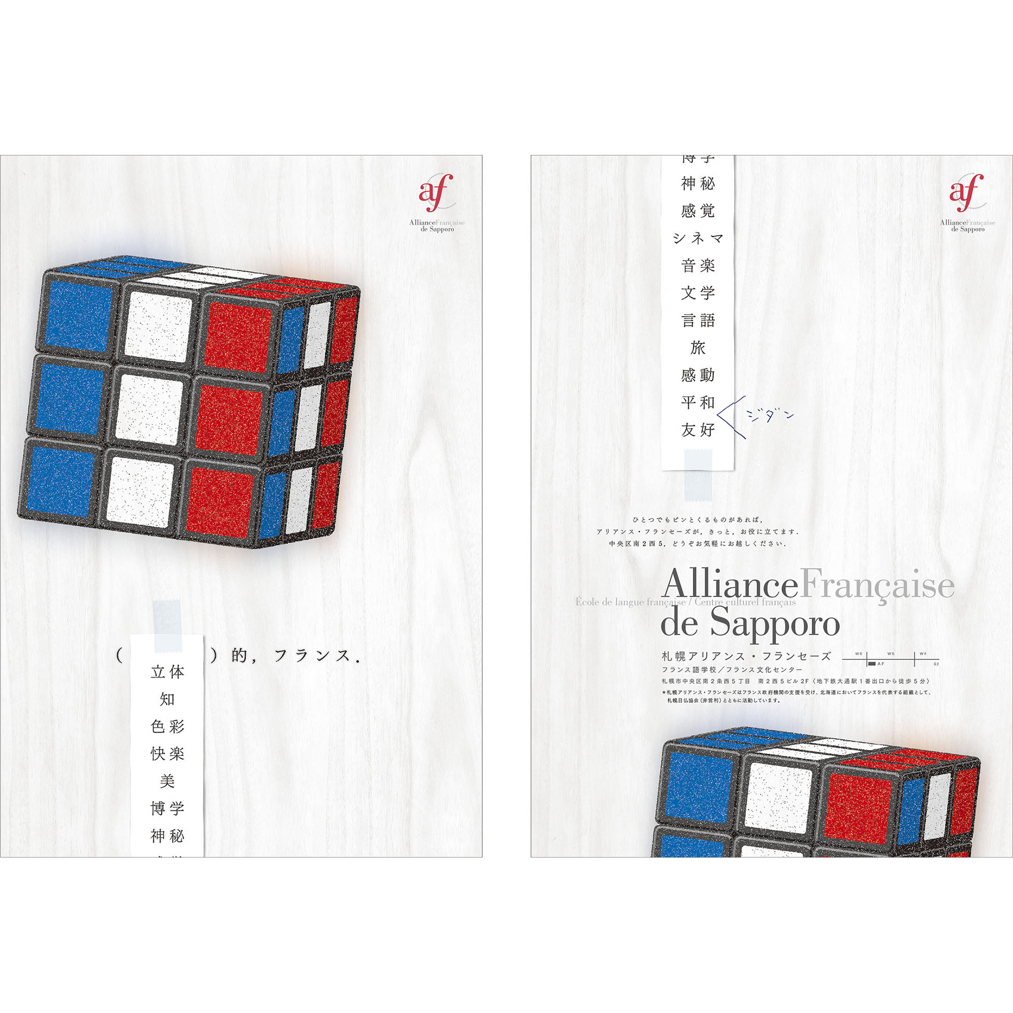 Alliance Française de Sapporo