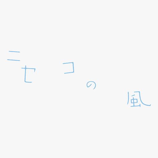 Winds of Niseko