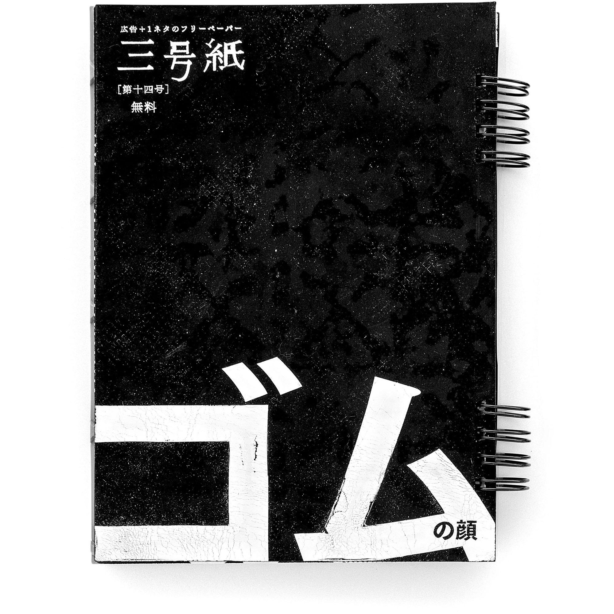 Sango-shi Vol.14
