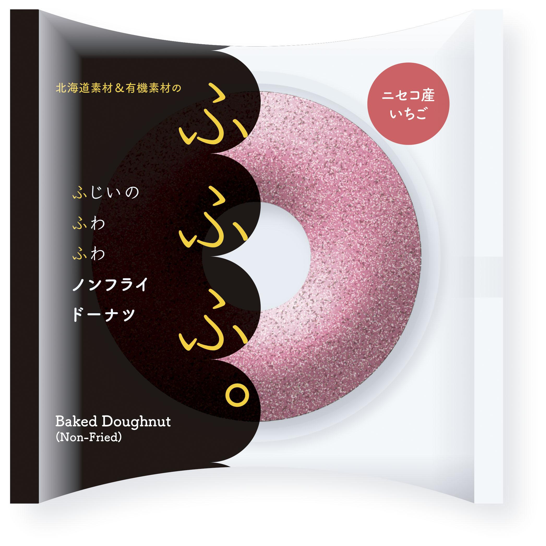 Fufufu, Baked Doughnut