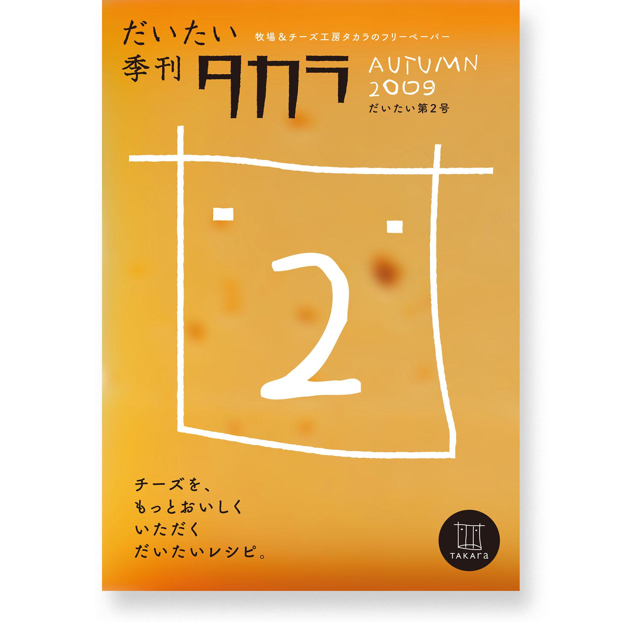 Daitai Quarterly Takara Vol.2
