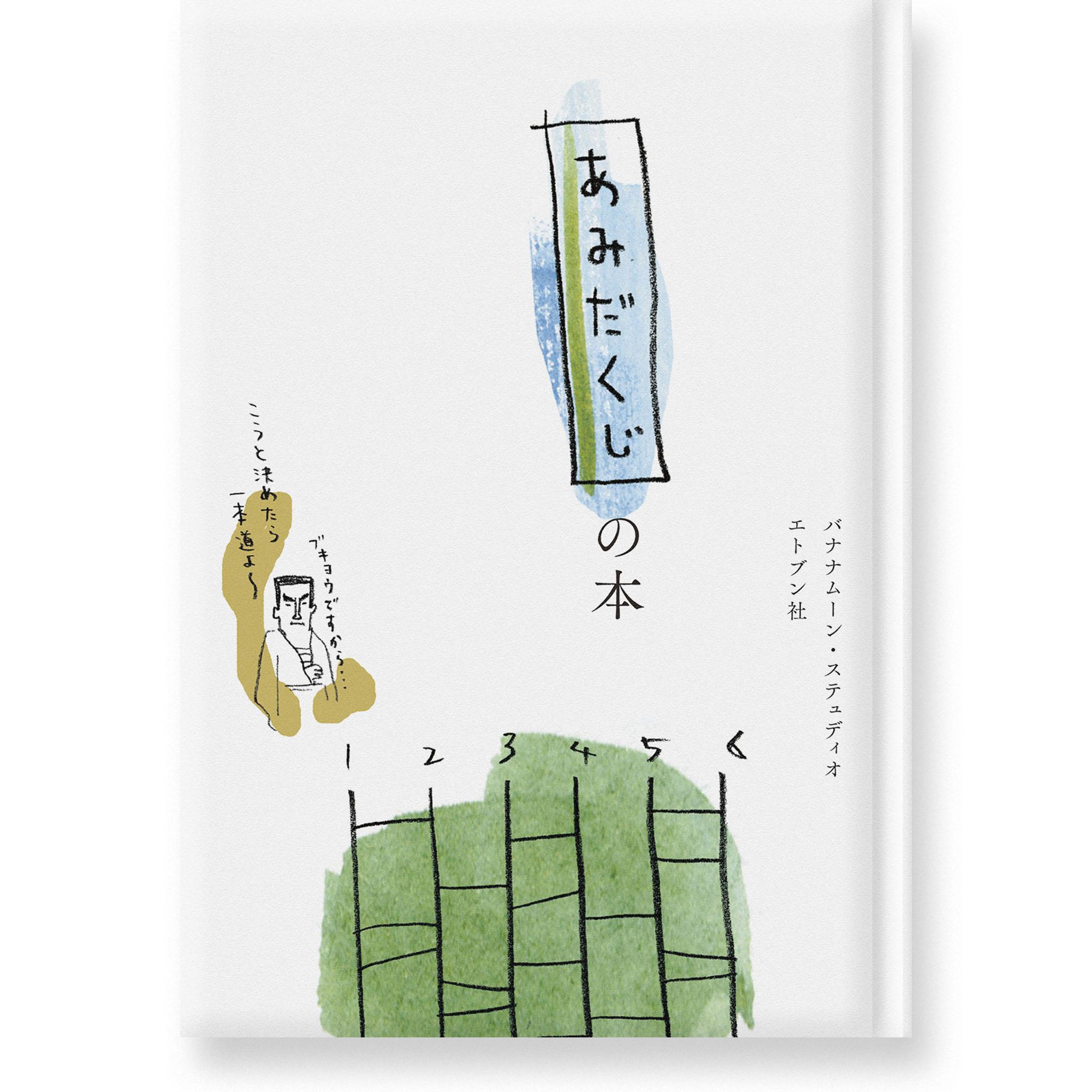 Amidakuji no Hon