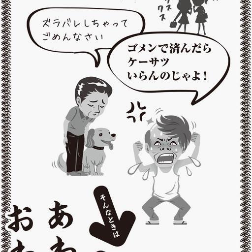 Awabi – Owabi