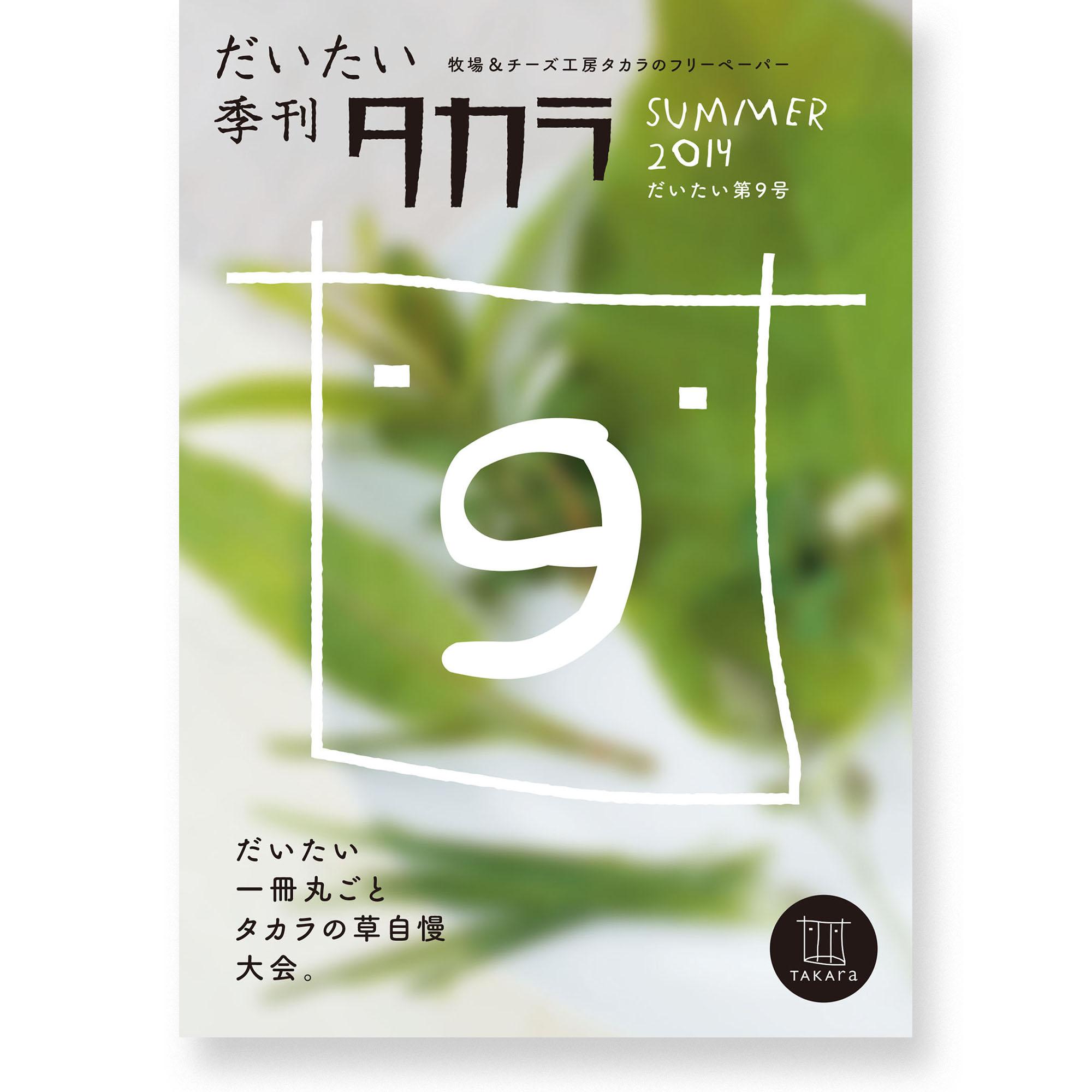 Daitai Quarterly Takara Vol.9