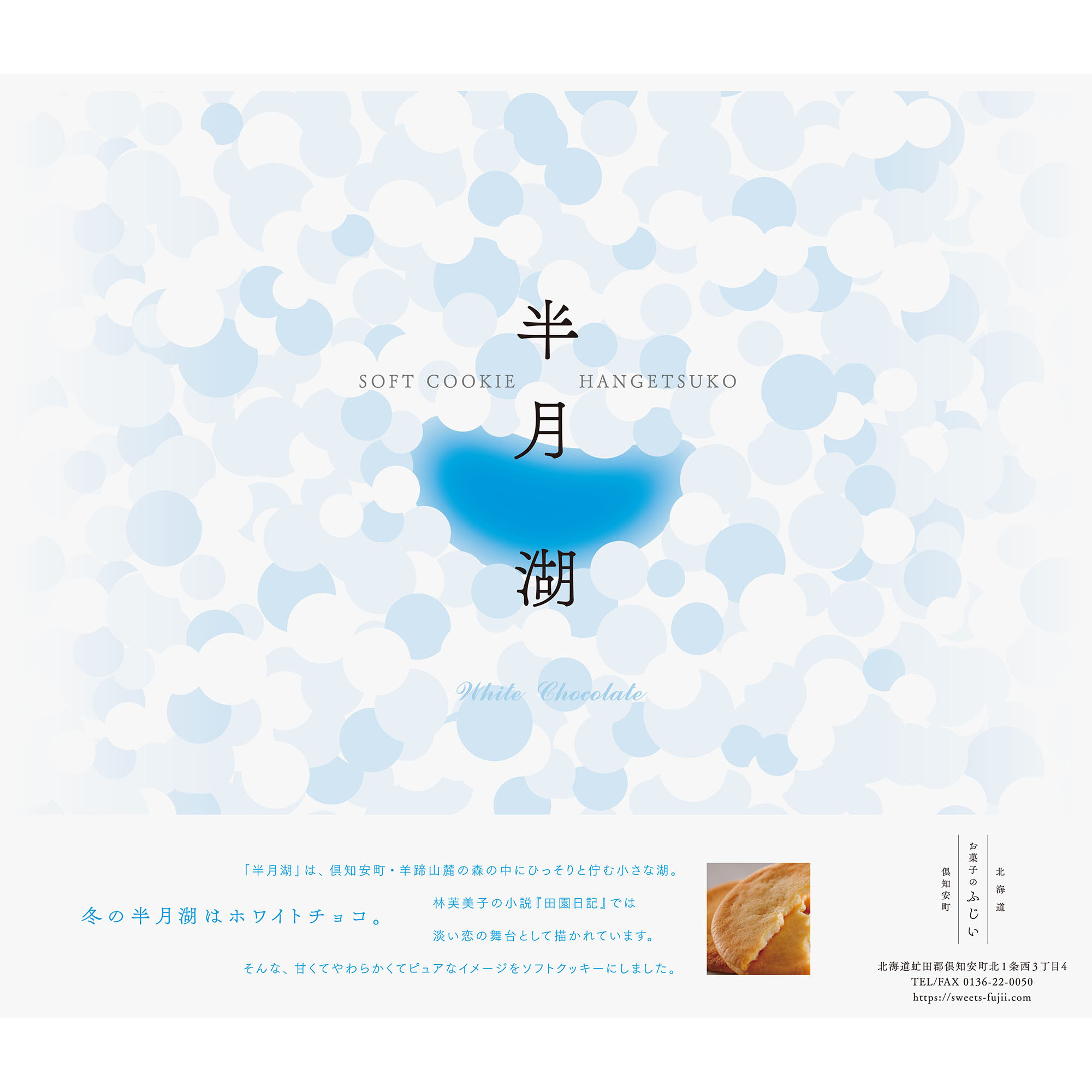 Hangetsuko, Soft Cookie