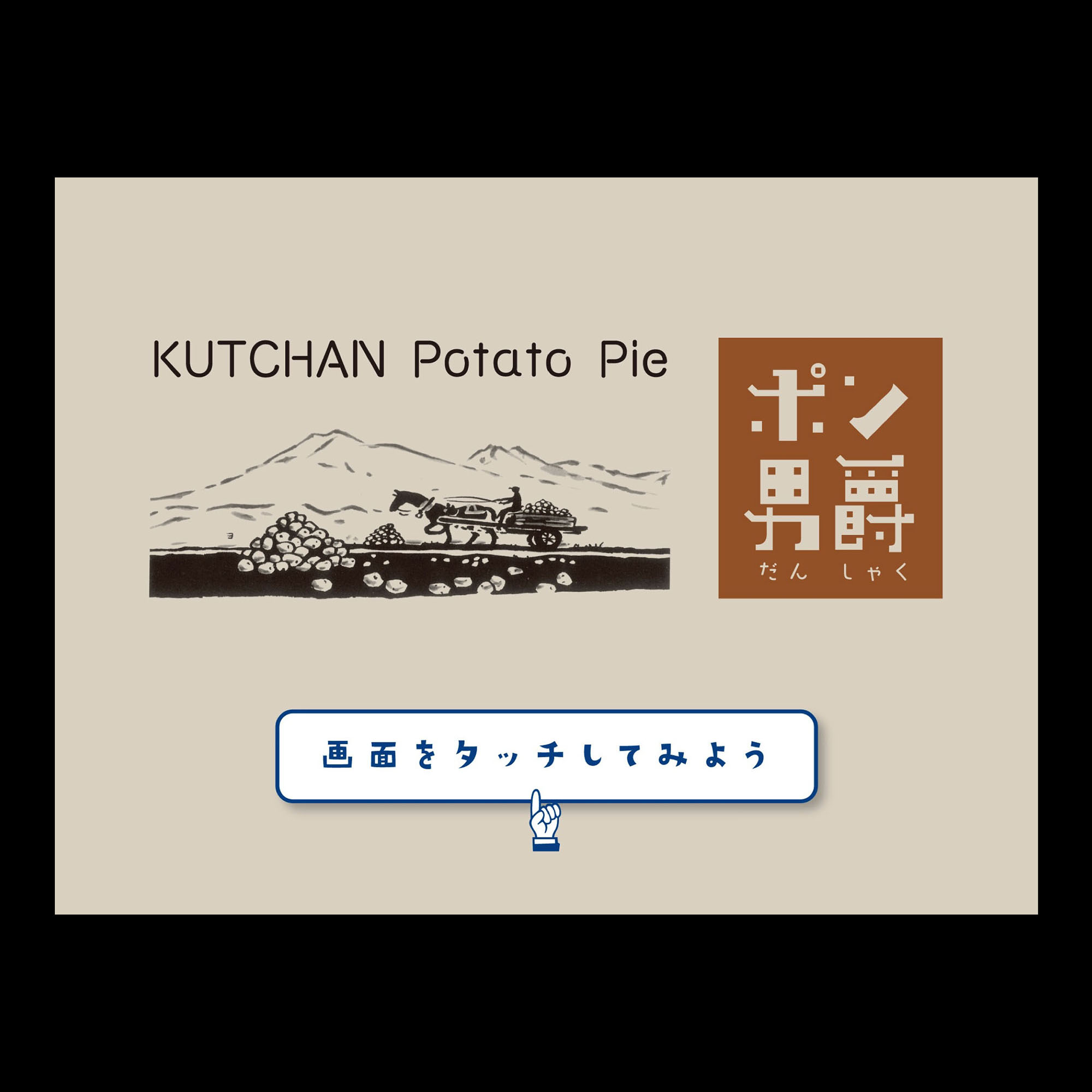 Pon Danshaku, Potato Pie