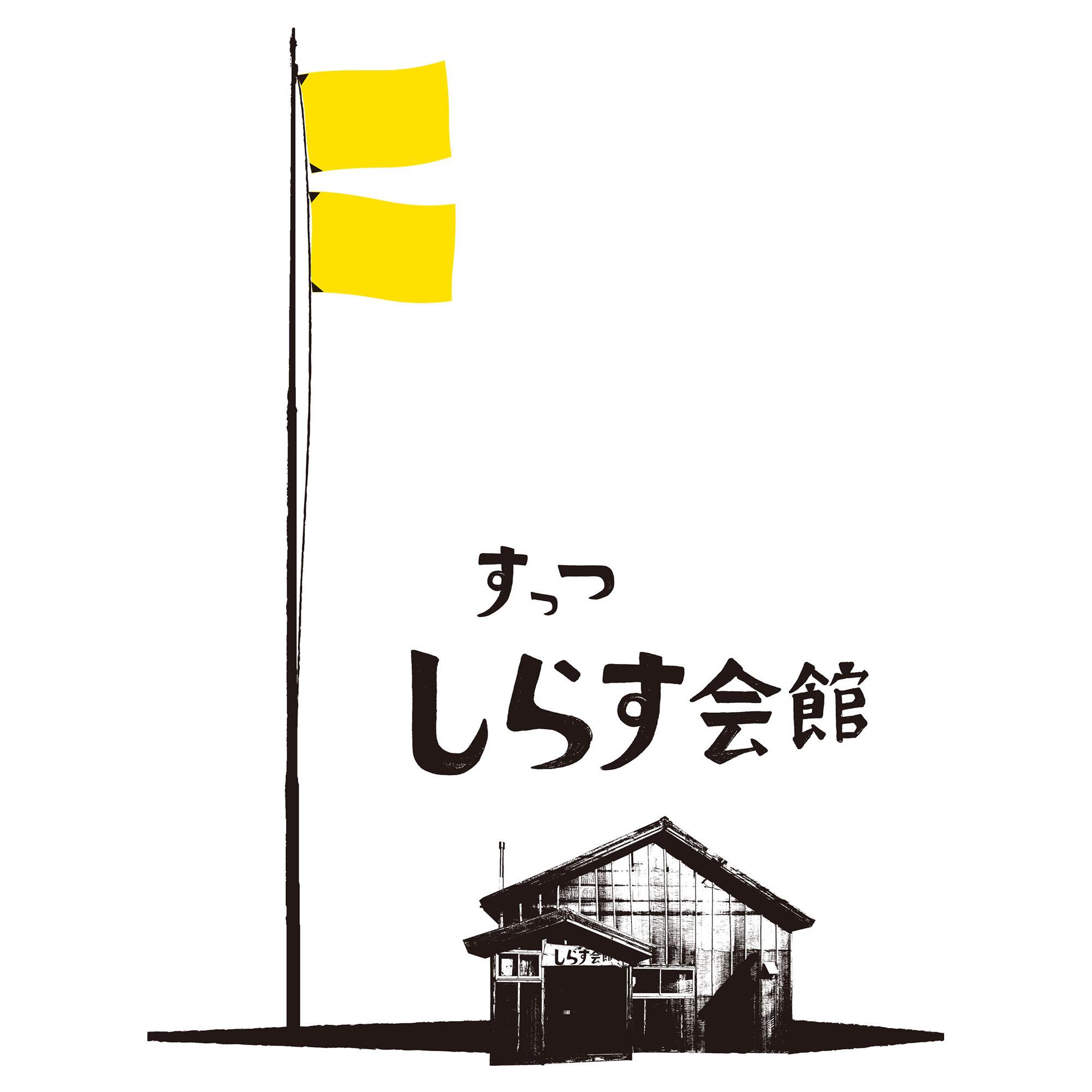 Suttsu Shirasu Kaikan, Seafood Restaurant