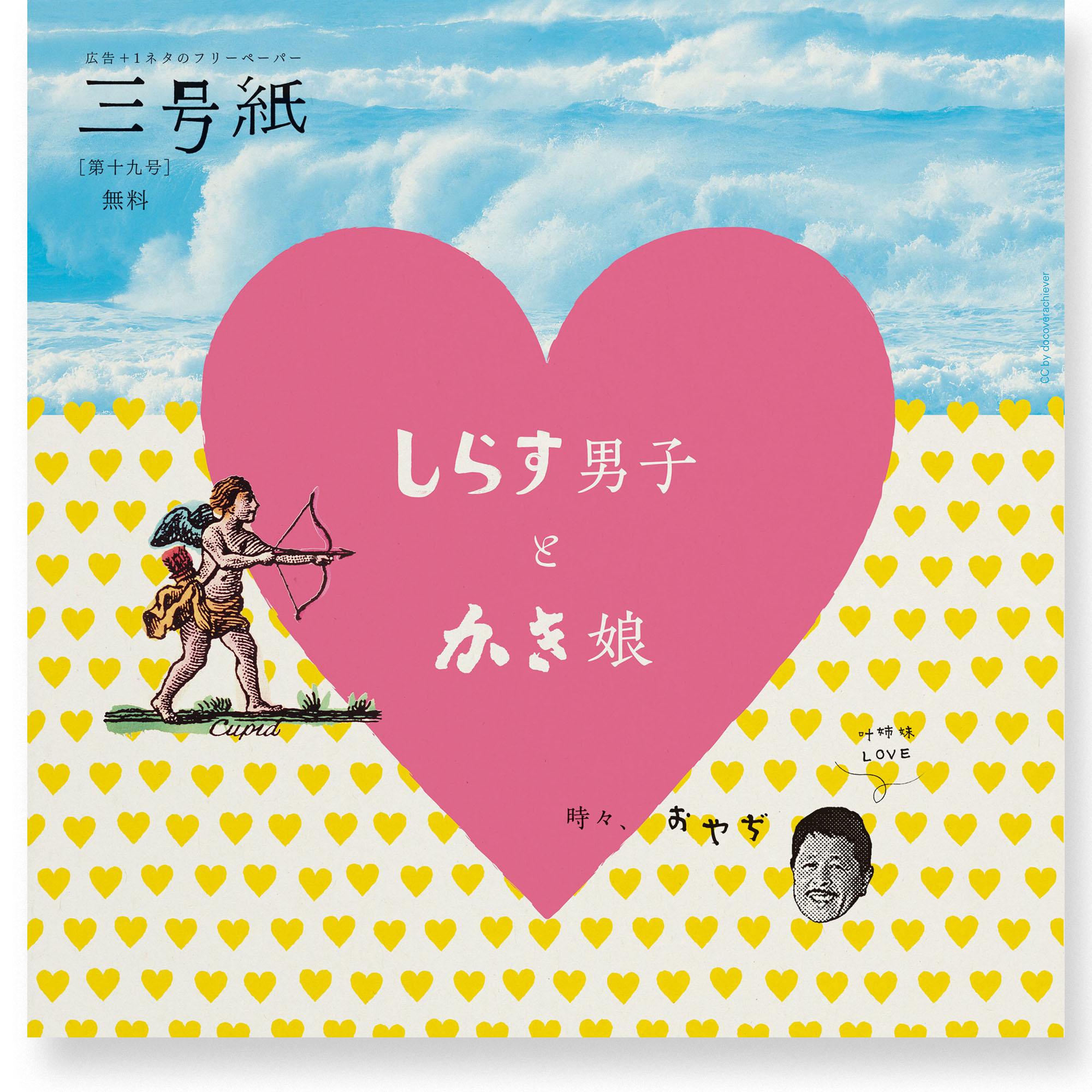 Sango-shi Vol.19