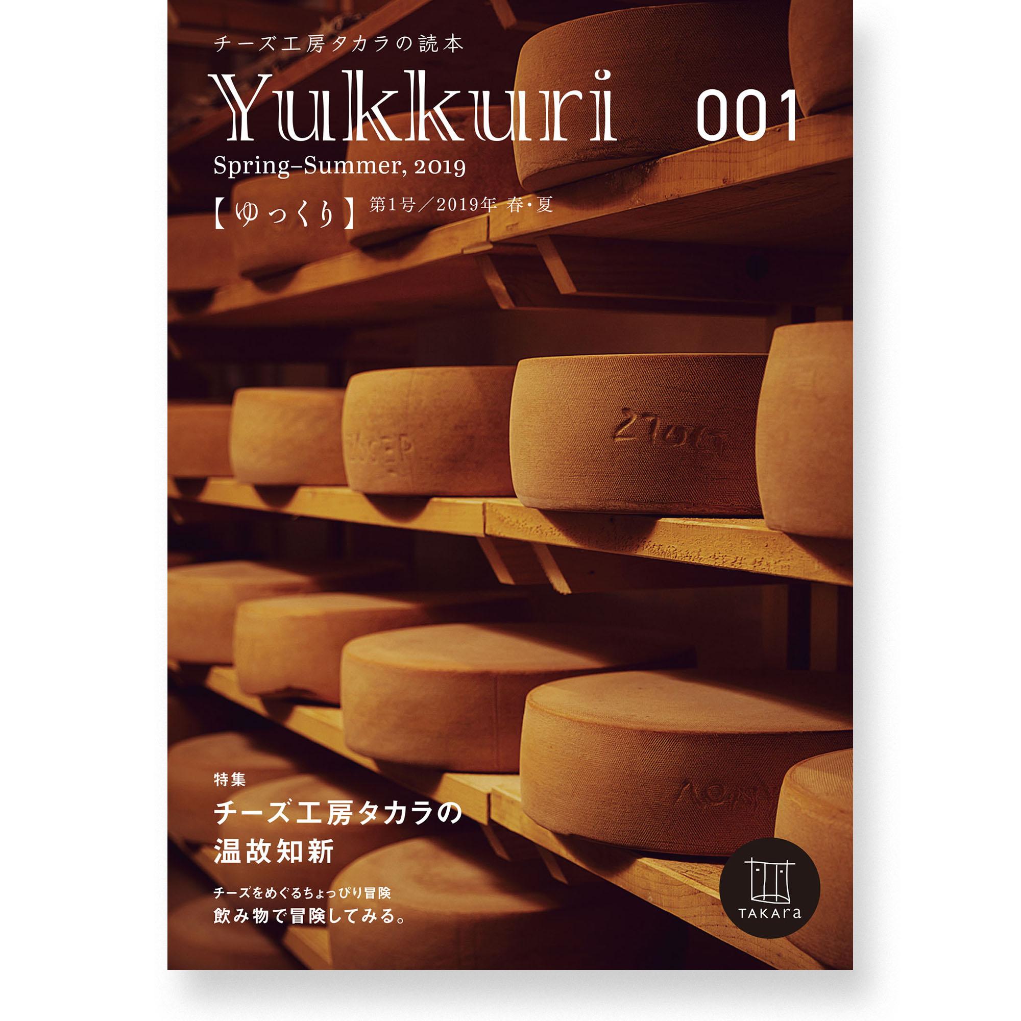 Yukkuri Vol.1
