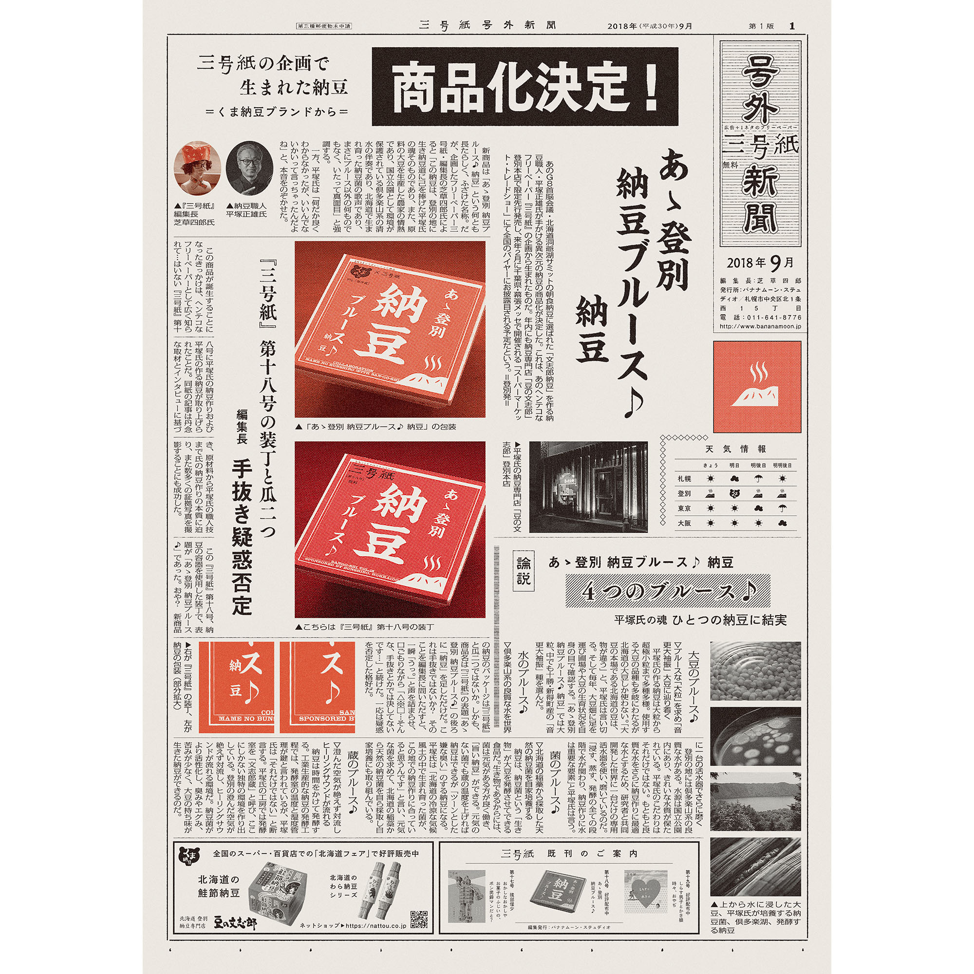 Sango-shi Special Issue