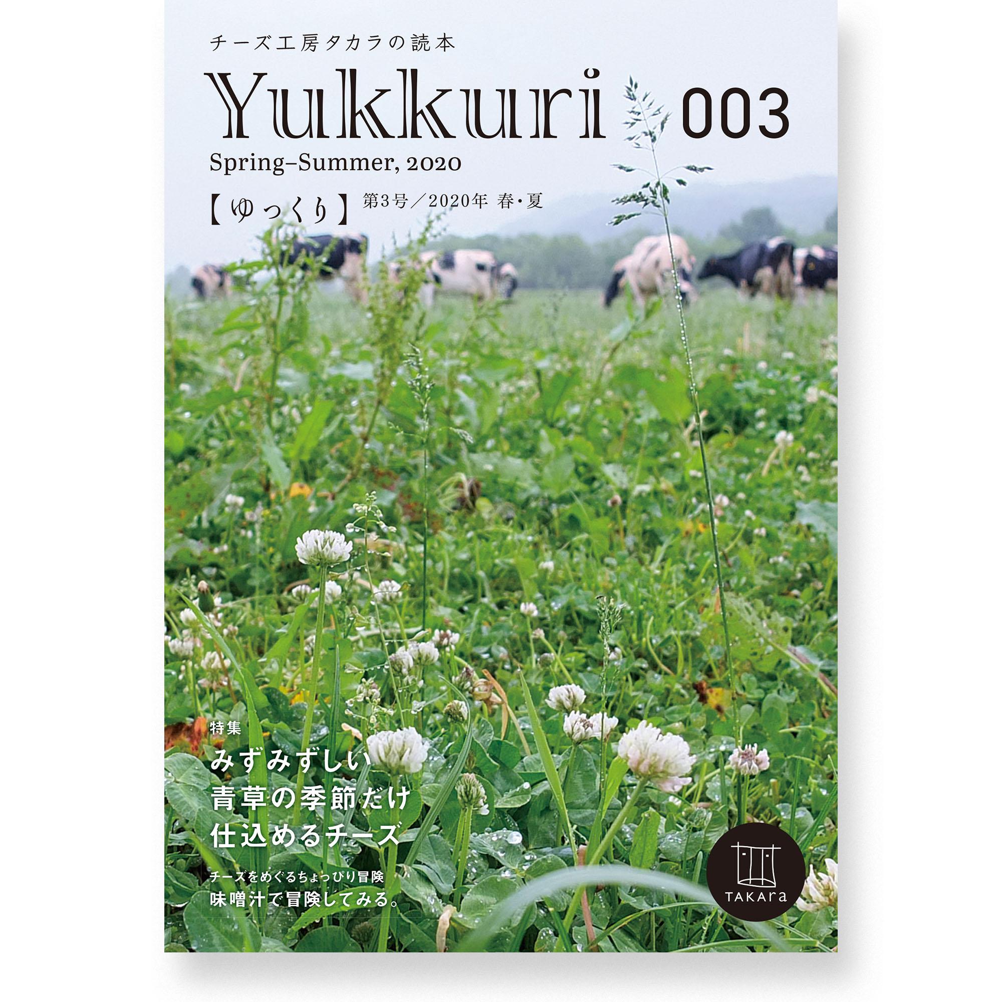 Yukkuri Vol.3