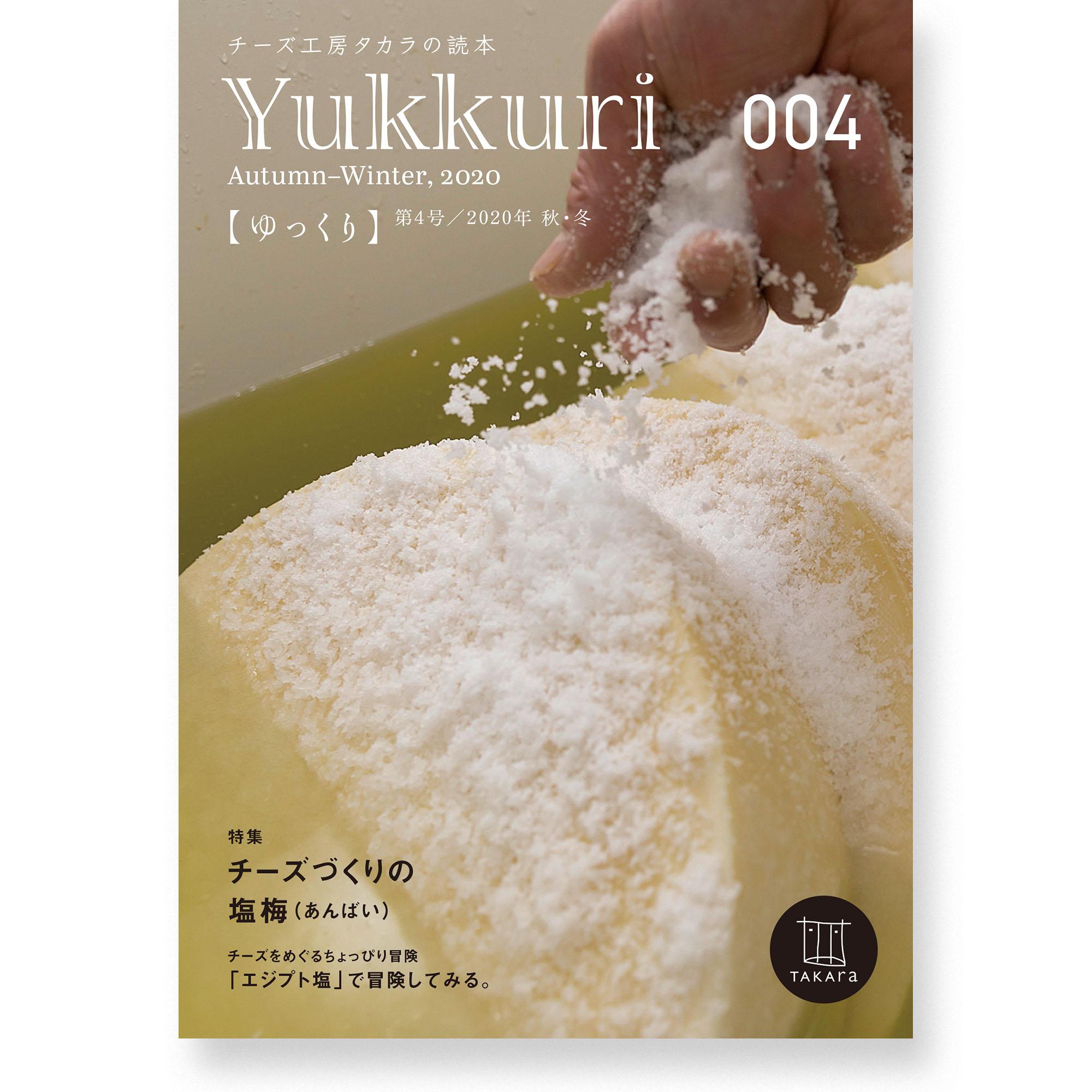 Yukkuri Vol.4